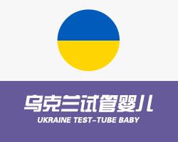 乌克兰试管婴儿代孕